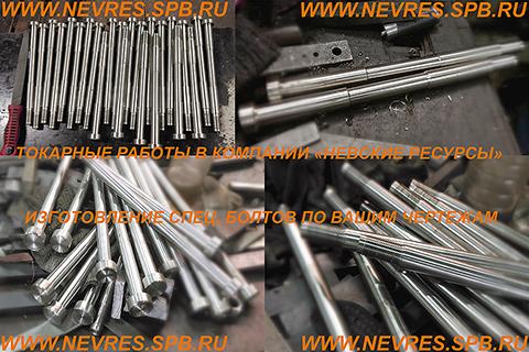 http://nevres.spb.ru/images/NEWS/Bolt13.jpg