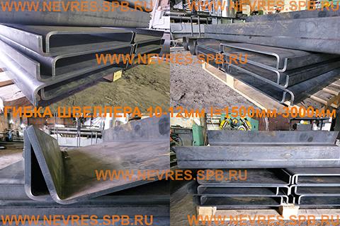 http://nevres.spb.ru/images/NEWS/Gibka12mm_.jpg