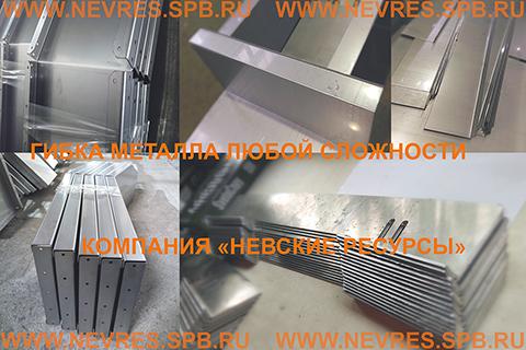 http://nevres.spb.ru/images/NEWS/Gibka_3.jpg