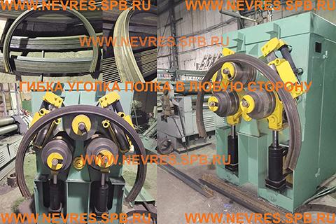 http://nevres.spb.ru/images/NEWS/Gibka_ugolka_1.jpg