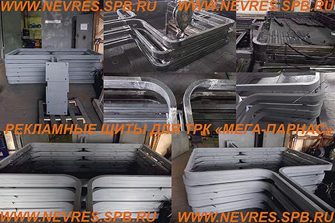 http://nevres.spb.ru/images/NEWS/MEGA-PARNAS1.jpg
