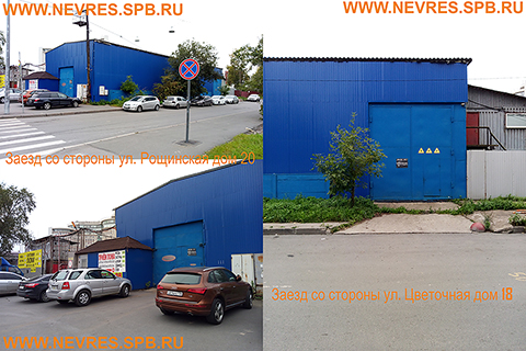 http://nevres.spb.ru/images/NEWS/Shema_zaezda_Nevskie_Resursy1.jpg