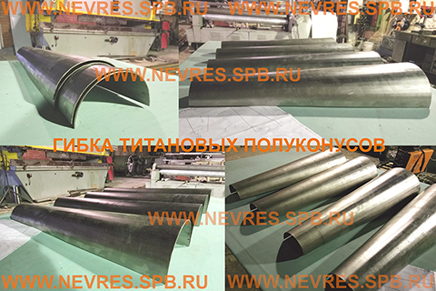 http://nevres.spb.ru/images/NEWS/Titan_polukonus2.jpg