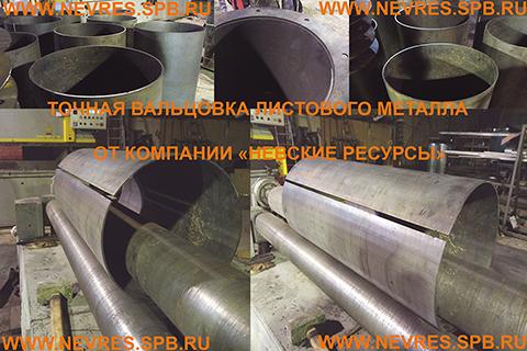 http://nevres.spb.ru/images/NEWS/Tochnaya_valtcovka3.jpg