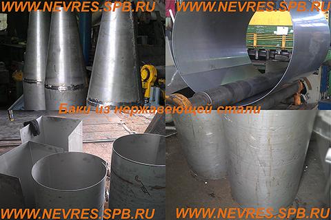 http://nevres.spb.ru/images/NEWS/baki_nerzhavejka_4.jpg