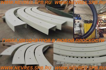 http://nevres.spb.ru/images/NEWS/gibka_dvutavra14.jpg