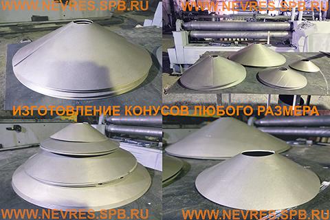 http://nevres.spb.ru/images/NEWS/konus_alyum_.jpg