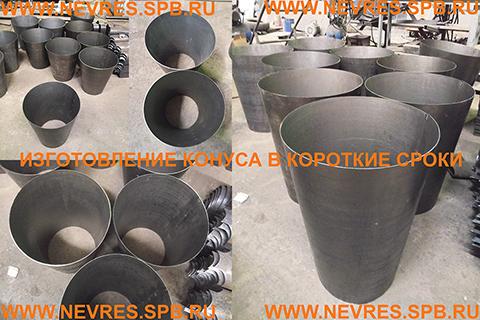http://nevres.spb.ru/images/NEWS/konus_valtcovka2.jpg