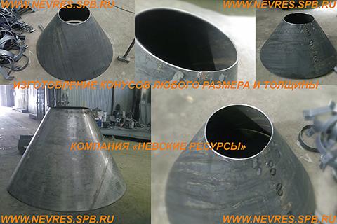 http://nevres.spb.ru/images/NEWS/konusa_2.jpg