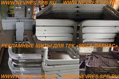 http://nevres.spb.ru/images/NEWS/mega_parnas_reklamnye_shity2.jpg
