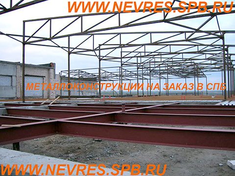 http://nevres.spb.ru/images/NEWS/metalloconstruction_.jpg
