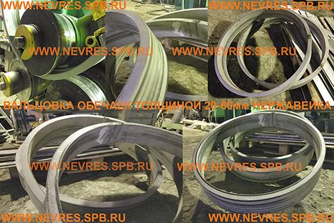 http://nevres.spb.ru/images/NEWS/valtcovka_60mm.jpg