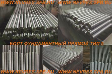 http://nevres.spb.ru/images/content/anker/ankernyj_bolt.jpg