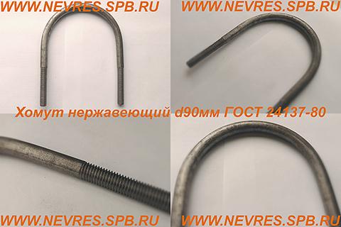 http://nevres.spb.ru/images/content/spez/Homut_90mm_.jpg