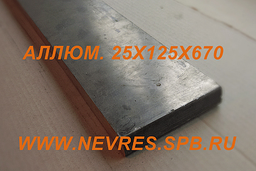 http://nevres.spb.ru/images/content/spez/allyum_25h125h670.jpg