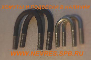 http://nevres.spb.ru/images/content/spez/homuty_i_podveski.jpg