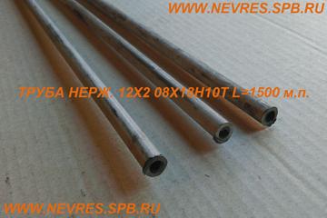 http://nevres.spb.ru/images/content/spez/truba_12h2_nerzh2.jpg