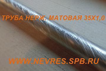 http://nevres.spb.ru/images/content/spez/truba_nerzh_35h1.jpg