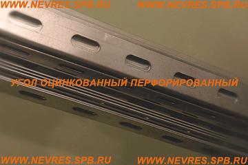 http://nevres.spb.ru/images/content/spez/ugol_perforirovannyj.jpg